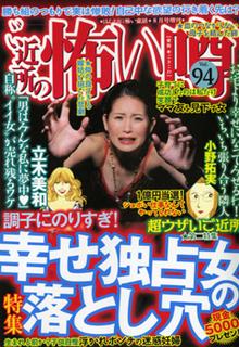 ご近所の怖い噂vol94.jpg