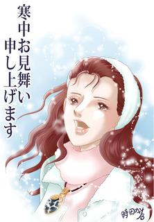 寒中見舞い202101文字入り.jpg